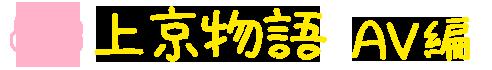 上京物語〜AV編〜